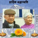 late father & mother of Sachinhang Limbu