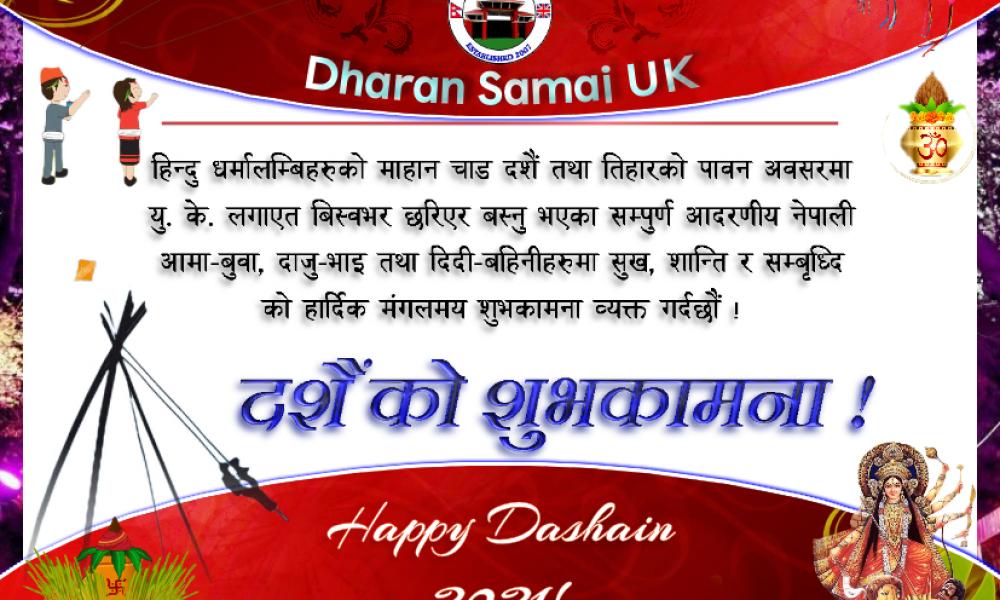 DSUK Dashain Greetings